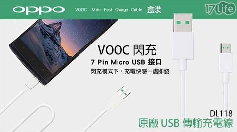 只要265元(含運)即可享有【OPPO】原價450元VOOC原廠USB 閃充傳輸充電線 DL118(盒裝)1入 ,保固3個月。