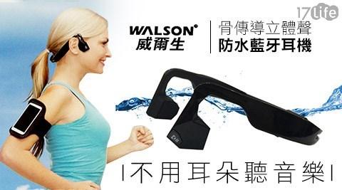 WALSON威爾生-第二全 家 17life代-骨傳導-立體聲防水藍牙耳機(黑色)