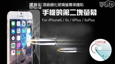 手機金鐘罩9H抗衝擊頂級鋼化玻璃保護膜