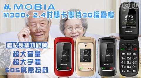 只要1,680元(含運)即可享有【MOBIA摩比亞】原價3,990元M300+2.4吋雙卡雙待3G摺疊機雙螢幕2G+3G雙卡手機1支,顏色:黑色/紅色/金色。購買即享1年保固服務,並加贈手機保護套1入。