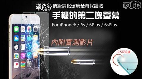 金鐘罩鐵布衫超抗衝擊頂級鋼化玻璃保護貼/手機貼