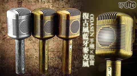AODASEN-手機K歌寶(JY-51)復古風藍牙麥克風