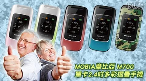 MOBIA 17life 折價 券摩比亞-M700單卡2.4吋多彩摺疊手機+贈手機保護套