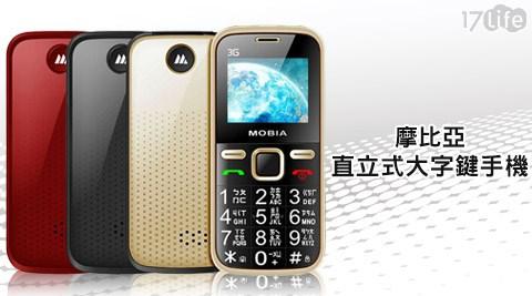 平均每台最低只要990元起(含運)即可購得【摩比亞Mobia】M103 3G直立式大字鍵手機(老人機/軍人機)1台/2台,顏色:黑色/金色/紅色,購買即享1年保固服務!