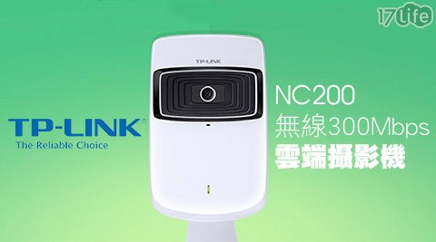 TP-LINK-NC200無線300Mbps雲端攝影機
