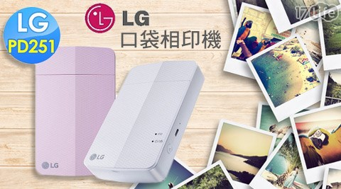 【LG】/2016年新款/ PD251 /Pocket photo /口袋相印機