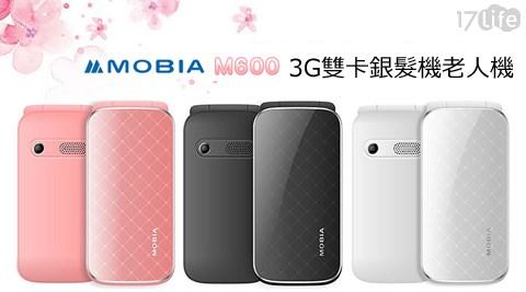 摩比亞MOBIA-M600 3G雙卡銀髮機/老人機