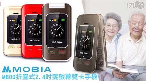 Mobia 摩比亞-M800 折疊式2.4吋雙螢幕雙卡手機1入,加贈手機保護套