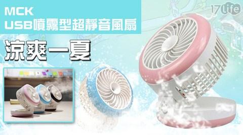 MCK/USB/噴霧型/超靜音/風扇