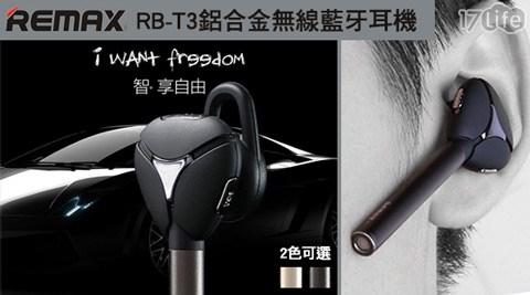 只要999元(含運)即可享有【REMAX】原價2,380元RB-T3鋁合金無線藍牙耳機只要999元(含運)即可享有【REMAX】原價2,380元RB-T3鋁合金無線藍牙耳機1入,顏色:金/鐵灰,內含:藍芽耳機+充電線+耳帽x2+說明書+皮套。購買即享3個月保固服務!