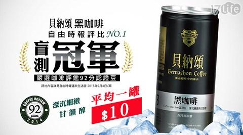 平均每罐最低只要10元起(含運)即可購得【貝納頌】罐裝黑咖啡12罐/24罐/48罐(210ml/罐)。