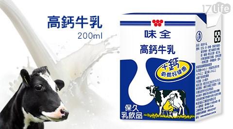 平均每入最低只要8元起(含運)即可購得高鈣牛乳24入/48入/72入(200ml/6入)。