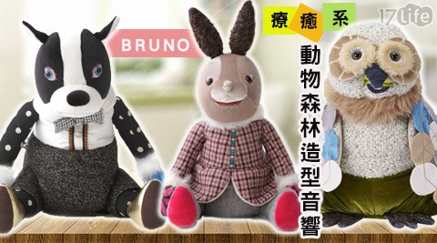 【BRUNO】/療癒系/動物森林/造型/音響