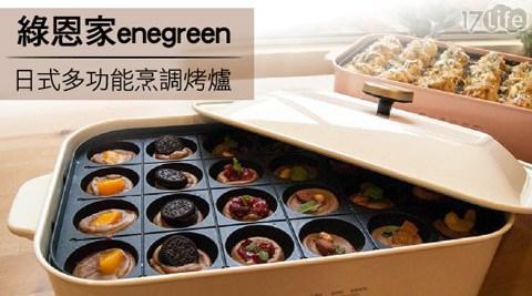 綠恩家enegreen-日式多功能烹調烤爐1台