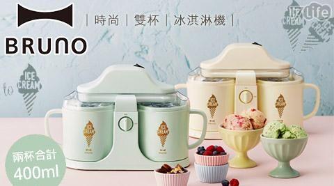 日本BRUNO/BRUNO/冰淇淋機