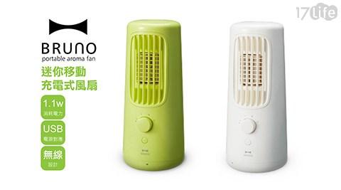 日本BRUNO/日本/BRUNO/迷你/充電式/風扇