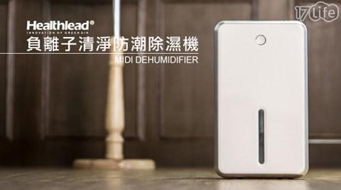 德國Healthlead-負離子清淨防潮除濕機(EPI-608G)-綠恩家