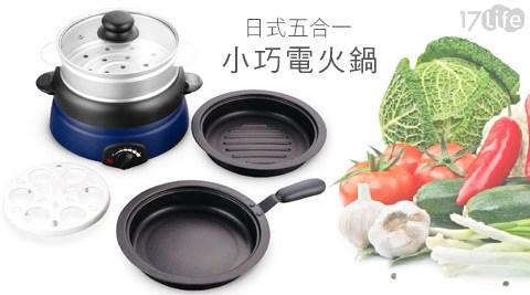【enegreen綠恩】/日式/五合一/小巧電火鍋/ KHP-520T