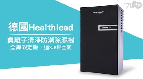 德17life 退費國 Healthlead-負離子清淨防潮除濕機(全黑限定版)(EPI-610AK)