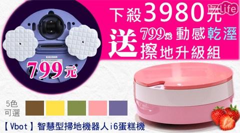 Vbot-超beaute claire 山茶花 深層 潔 顏 油級鋰電池迷你智慧型掃地機器人(2合1)i6蛋糕機+贈擦地組