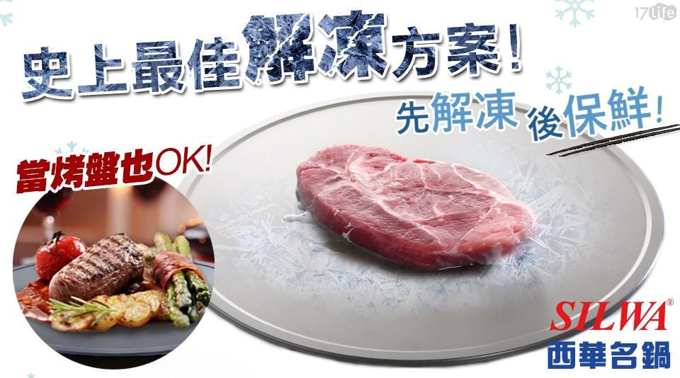 只要1,580元(含運)即可享有原價2,280元【西華SILWA】節能冰霸極速解凍+燒烤兩用盤 1入/組