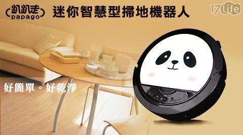 只要3980元(含運)即可購得【PAPAGO趴趴走】原價6490元迷你智慧型掃地機器人(掃+擦+吸)熊貓機1台,享1年保固。