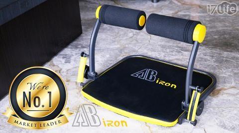 只要1,680元(含運)即可享有原價2,480元【AB IRON】盈亮全能核心肌群有氧訓練機 1入/組
