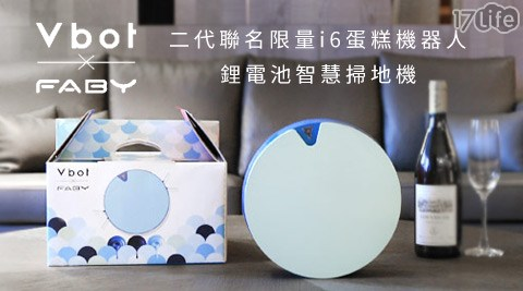 Vbot x 17 life 團購 網FABY-二代聯名限量i6蛋糕機器人鋰電池智慧掃地機(極浄濾網型)(親嚐薄荷雙層塔)