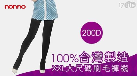non-no儂儂-200D XXL大尺碼刷毛褲襪