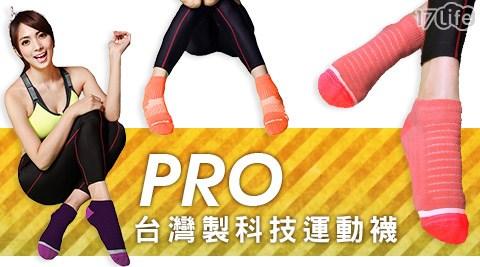nonno儂儂-台灣製科技運動襪系列