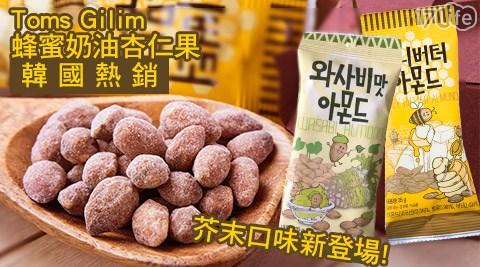 Toms Gilim/韓國/蜂蜜奶油/杏仁果/芥末/杏仁/堅果/零食/零嘴