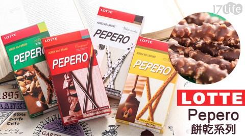 韓國樂天LOTTE-Pepero餅乾系列/OREO脆片巧克力棒