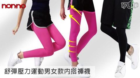 non-no儂儂-舒彈壓力運動男女款內搭褲