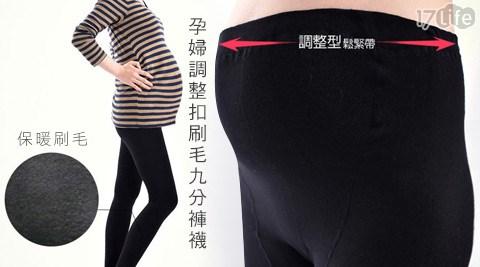 OLady-孕婦調整扣刷毛九分褲襪