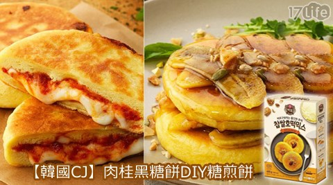 韓國CJ肉桂黑糖餅/DIY糖煎餅/煎餅/韓國CJ/肉桂黑糖餅DIY糖煎餅/CJ/糖煎餅