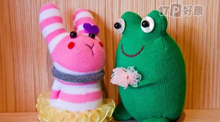 体验最寓教於乐的亲子活动,脚上穿的袜子也能变成可爱娃娃!