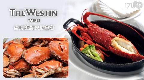絲路宴/六福皇宮/吃到飽/下午茶/龍蝦/威斯汀/六福/絲路宴/自助餐/buffet