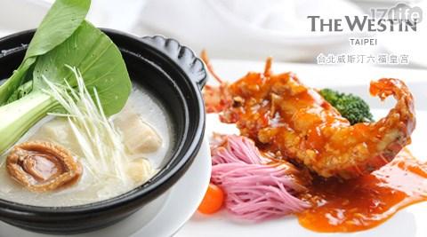台北威斯汀六福皇宮《留園上海料理》-中式單人商業午餐