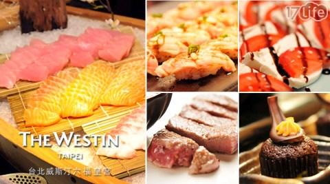 台北威斯汀六福皇宮《祇園日本料理》-假日美饌自助餐