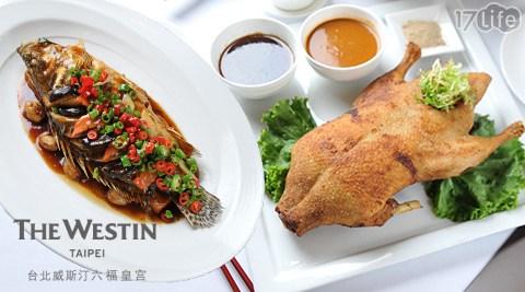 The Westin Taipei 台北威斯汀六福皇宮 / 留園/上海料理