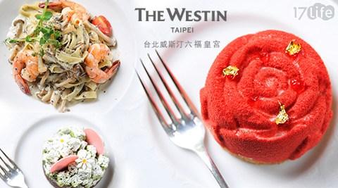 只要800元即可享有【台北威斯汀六福皇宮《Elite Café》】原價1,000元平假日早午餐/下午茶消費金額抵用。