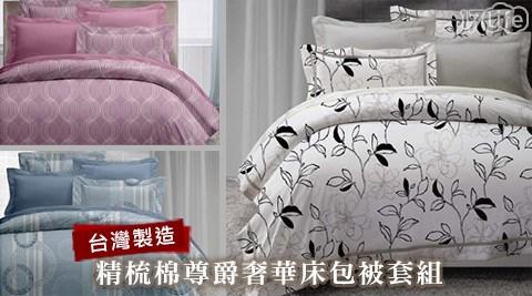 精梳棉尊爵奢華床包被套組