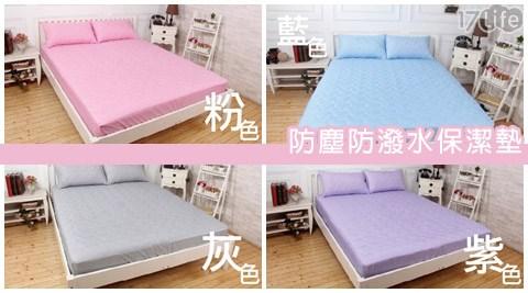 防塵/防潑水/保潔墊/床包/保潔床包/保潔枕墊