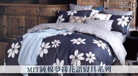 只要568元起(含運)即可享有原價最高2,780元MIT純棉夢緣花語寢具系列只要568元起(含運)即可享有原價最高2,780元MIT純棉夢緣花語寢具系列:(A)枕套床包組-單人二件式/雙人三件式/加大三件式/(B)被套床包組-雙人四件式/加大四件式/(C)兩用被床包組-雙人四件式/加大四件式;11種款式可選!