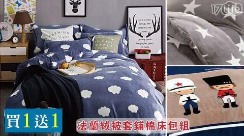 只要1,180元起(含運)即可享有原價最高4,280元法蘭絨被套鋪棉床包組1組:(A)單人/(B)雙人/(C)雙人加大/(D)雙人特大,多款花色任選,加贈法蘭絨毯1件。