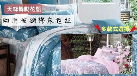 只要2,280元起(含運)即可享有原價最高4,580元天絲舞動花語兩用被鋪棉床包組:(A)雙人/(B)雙人加大,多款式選擇!