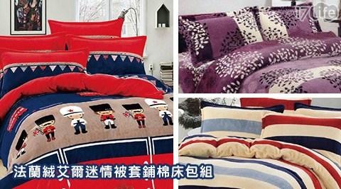 只要1,280元起即可享有原價最高3,580元法蘭絨艾爾迷情被套鋪棉床包組只要1,280元起即可享有原價最高3,580元法蘭絨艾爾迷情被套鋪棉床包組1組:(A)雙人/(B)雙人加大,多款花色任選,加贈法絨毯1入。