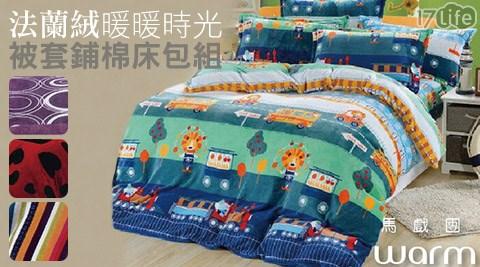 法蘭17 life 現金 券絨暖暖時光被套鋪棉床包組