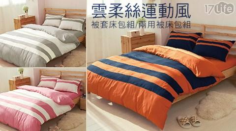只要890元起(含運)即可享有原價最高2,980元雲柔絲運動風被套床包組/兩用被床包組一組:(A)被套床包組-單人/雙人/加大/(B)兩用被床包組-單人/雙人/加大,多款花色任選。