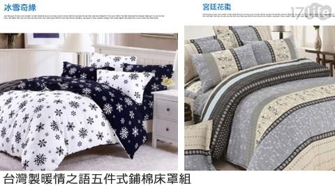 台灣製/暖情之語/五件式/鋪棉/床罩